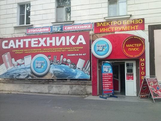 "Магазин ""мастер Плюс"""